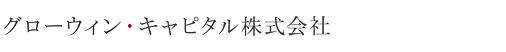 グローウィン・キャピタル株式会社