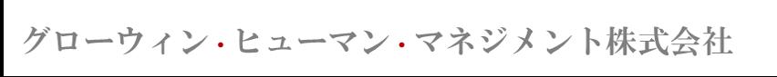 グローウィン・ヒューマン・マネジメント株式会社