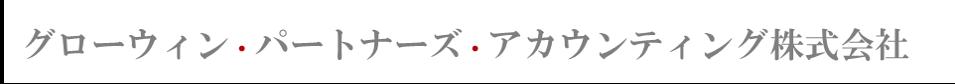 グローウィン・パートナーズ・アカウンティング株式会社